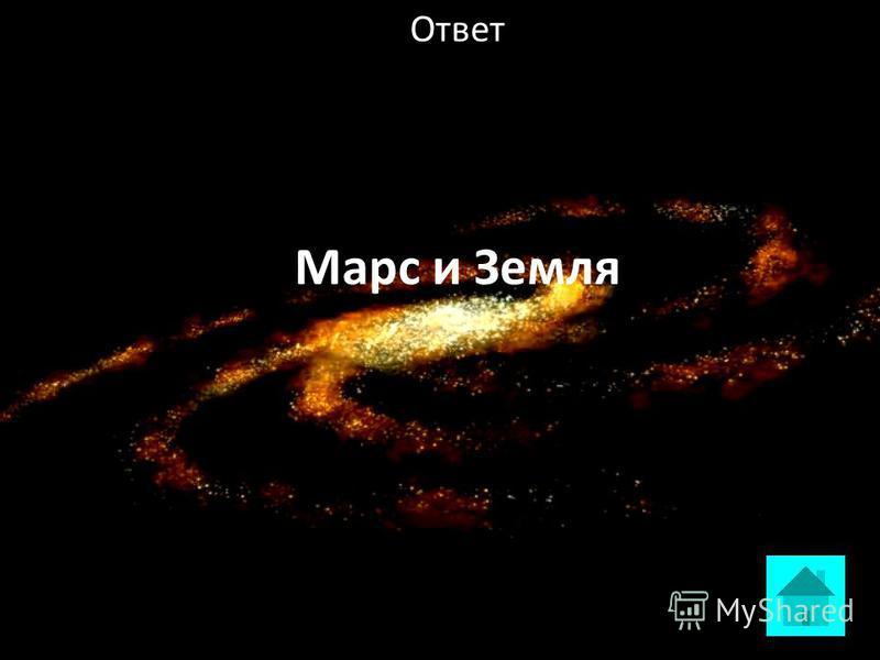 Вопрос У каких планет земной группы есть спутники? ответ