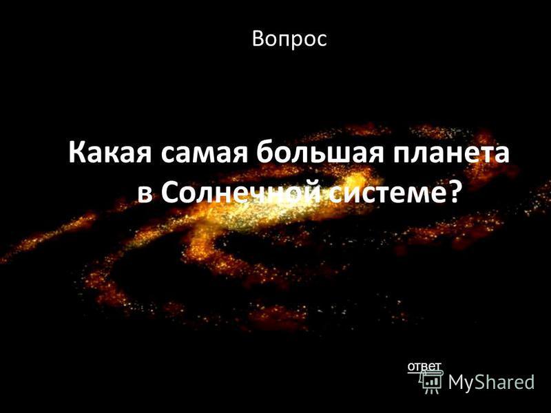 Ответ 2. Фобос и Деймос. Страх и Ужас