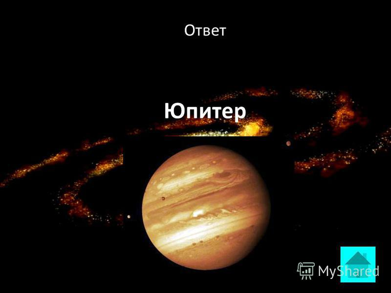 Вопрос Какая самая большая планета в Солнечной системе? ответ