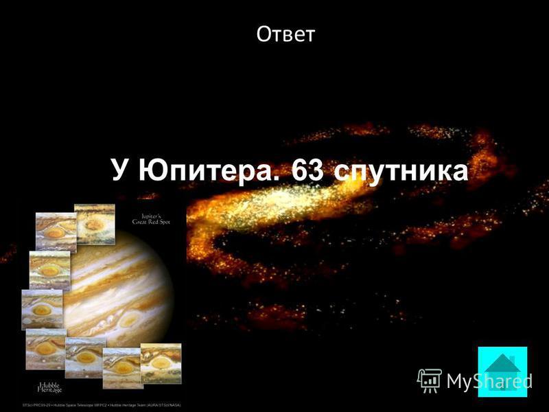 Вопрос У какой планеты больше всего спутников? Сколько именно? ответ