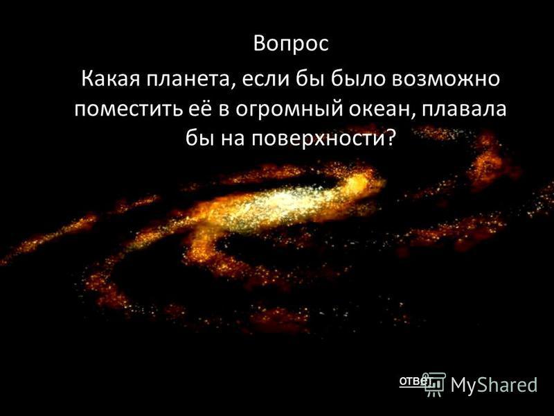 Ответ У Юпитера. 63 спутника