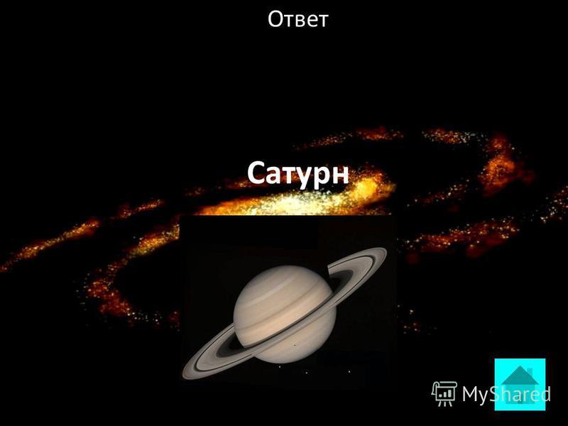 Вопрос Какая планета, если бы было возможно поместить её в огромный океан, плавала бы на поверхности? ответ