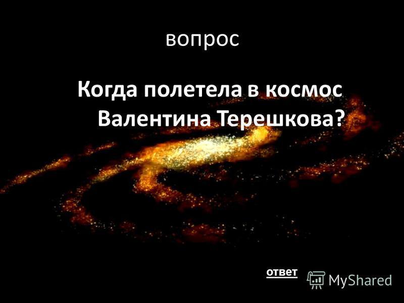 Ответ 12 апреля 1961 года Юрий Гагарин впервые полетел в космос. Он пробыл там 108 минут