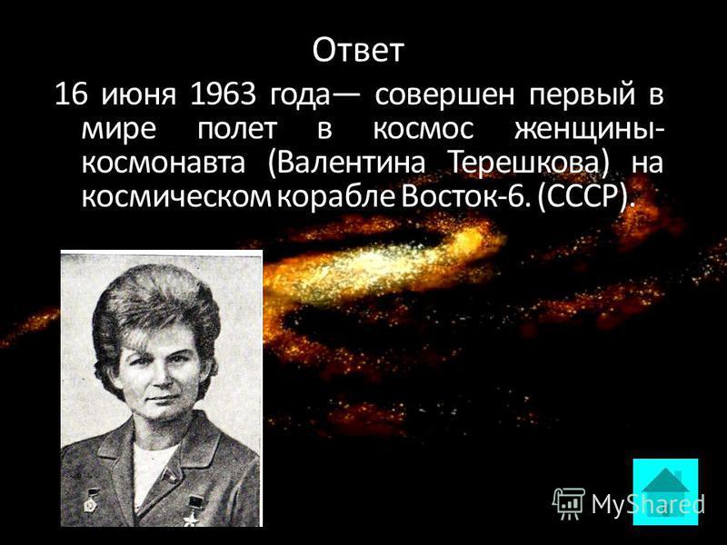 вопрос Когда полетела в космос Валентина Терешкова? ответ