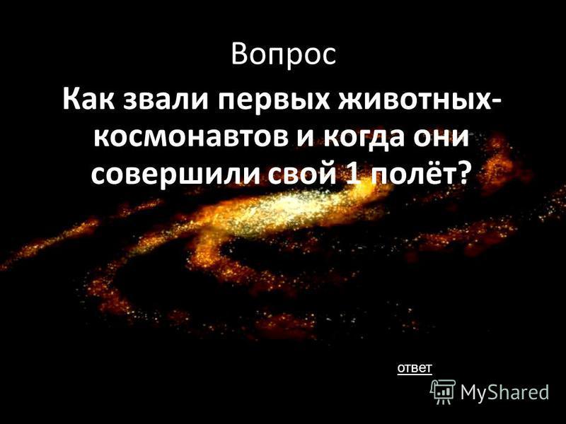 Ответ 16 июня 1963 года совершен первый в мире полет в космос женщины- космонавта (Валентина Терешкова) на космическом корабле Восток-6. (СССР).