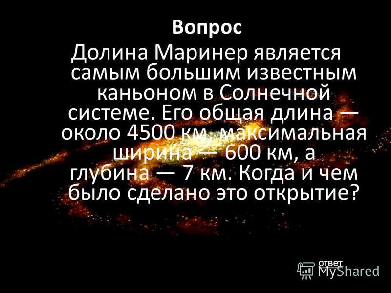 Ответ 19 августа 1960 года совершен первый в истории орбитальный полёт в космос живых существ с успешным возвращением на Землю. На корабле «Спутник-5» орбитальный полёт совершили собаки Белка и Стрелка. (СССР).