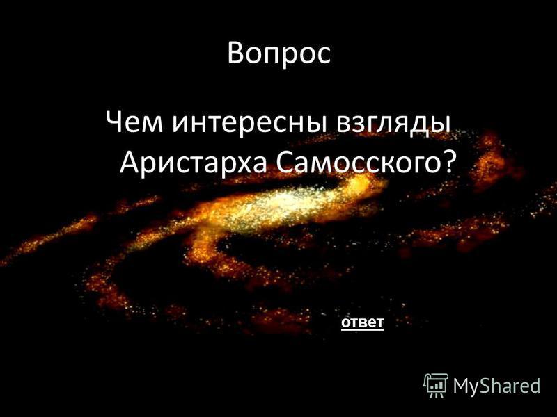 Ответ В центре Вселенной – Земля, а вокруг неё вращаются 8 небесных сфер, на которых закреплены планеты, их спутники и Солнце