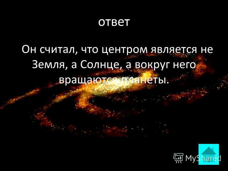 Вопрос Чем интересны взгляды Аристарха Самосского? ответ