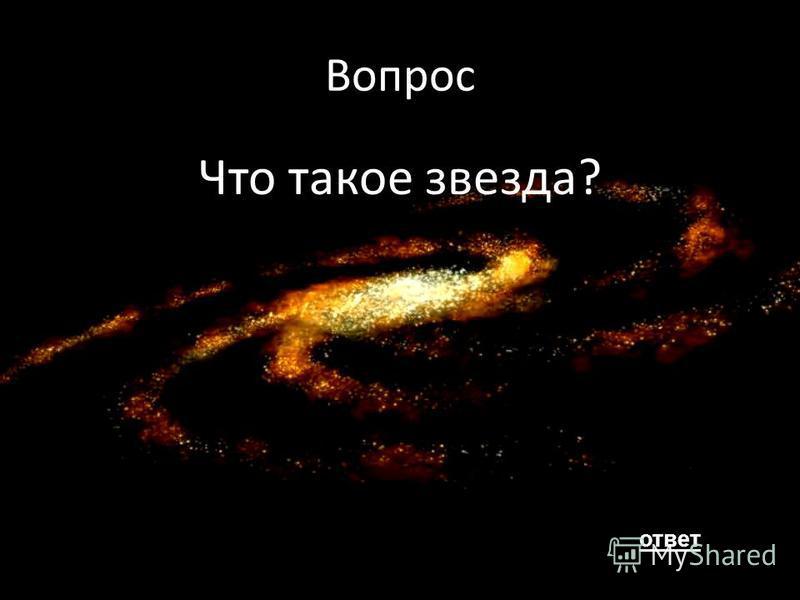 Ответ В системе по Птолемею в центре была Земля, а в системе по Копернику - Солнце