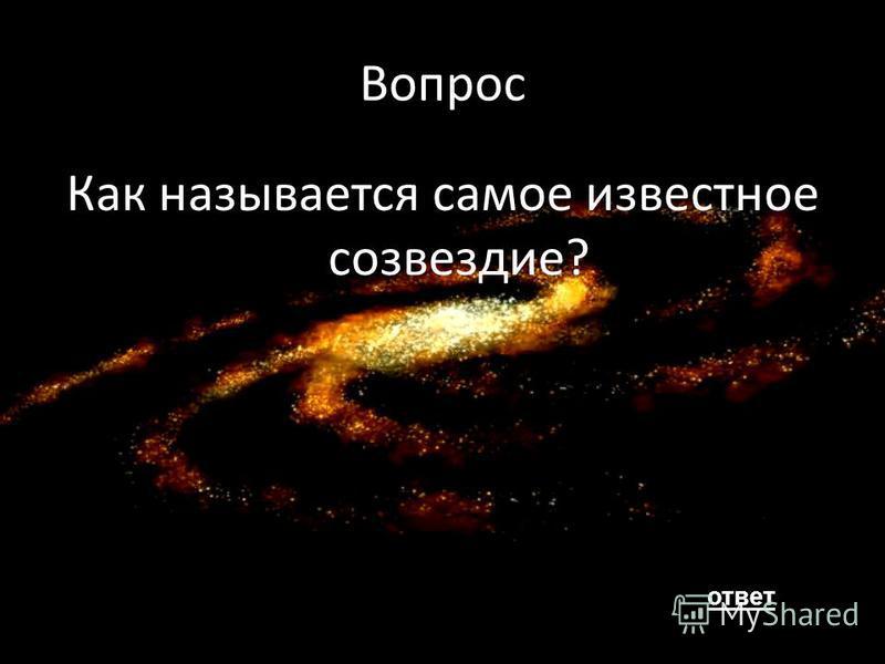 Ответ Звезда - небесное тело, светящееся собственным светом и представляющееся земным наблюдателям светлою точкою. Звезды рассеяны по Вселенной на огромных расстояниях, так что их собственного движения мы не замечаем.