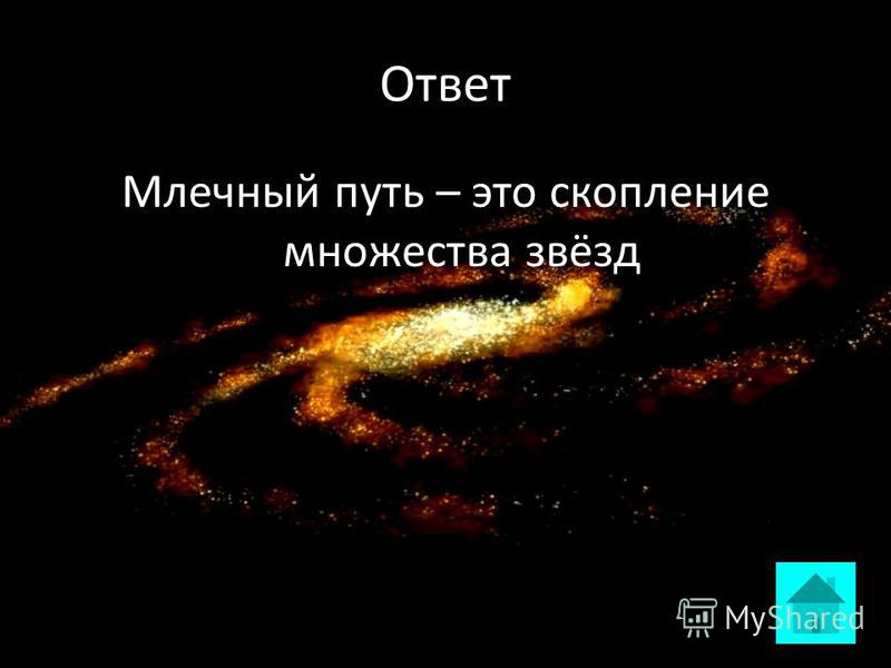 Вопрос Что такое Млечный путь? ответ