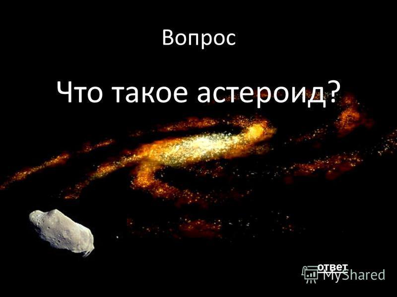 Ответ Млечный путь – это скопление множества звёзд