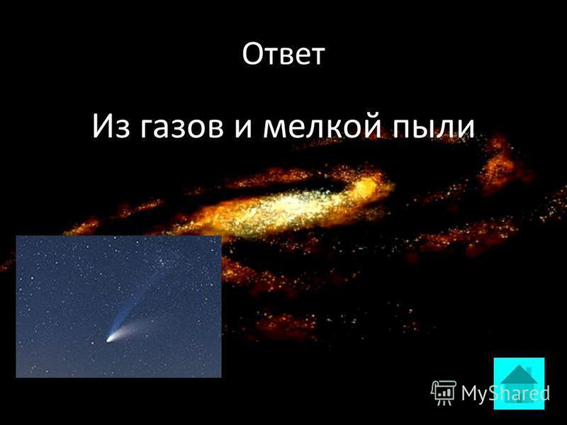 Вопрос Из чего состоит хвост кометы? ответ
