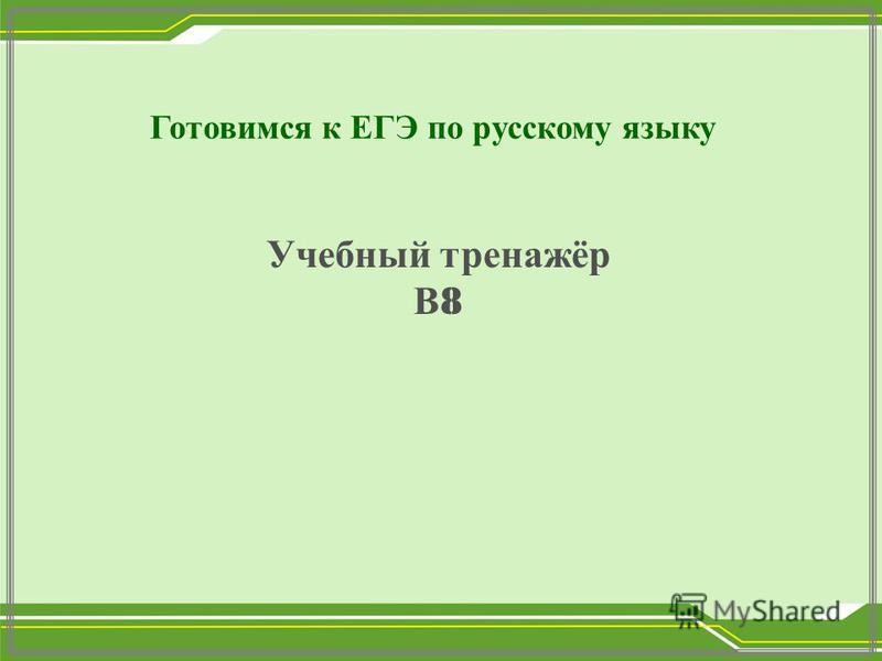 Готовимся к ЕГЭ по русскому языку Учебный тренажёр В 8