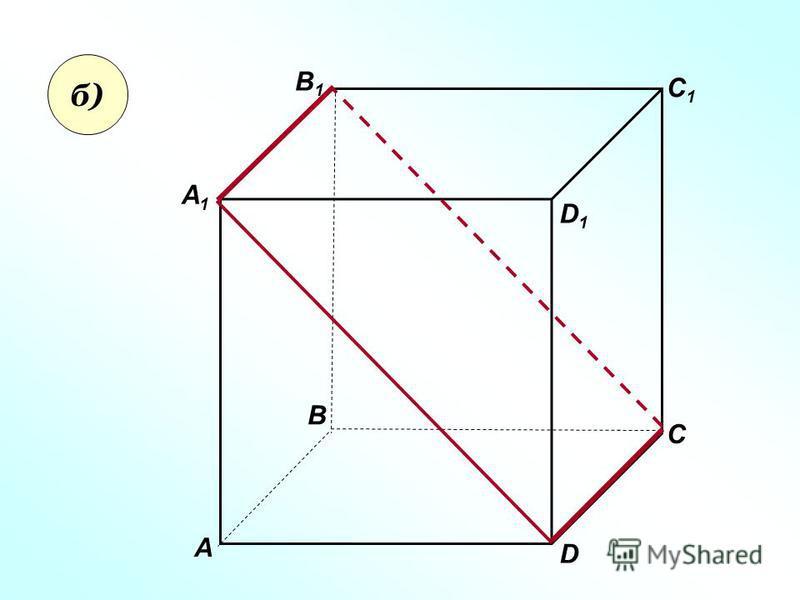 А А1А1 В В1В1 С D1D1 D C1C1 б)