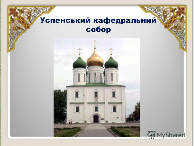 Успенський кафедральний собор