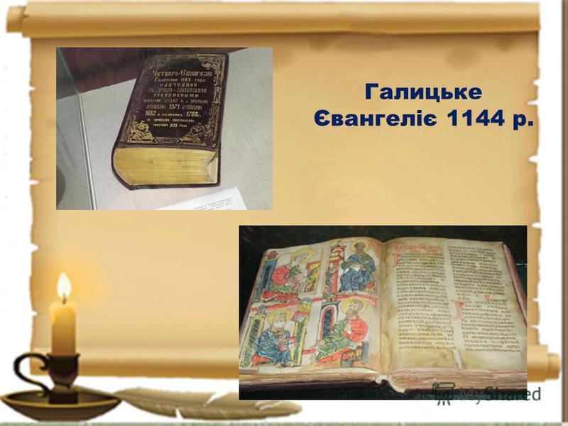 Галицьке Євангеліє 1144 р.