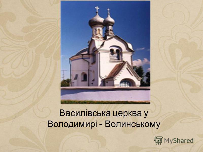 Василівська церква у Володимирі - Волинському