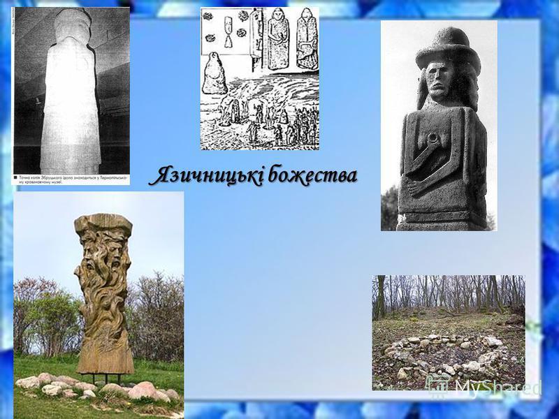 Язичницькі божества