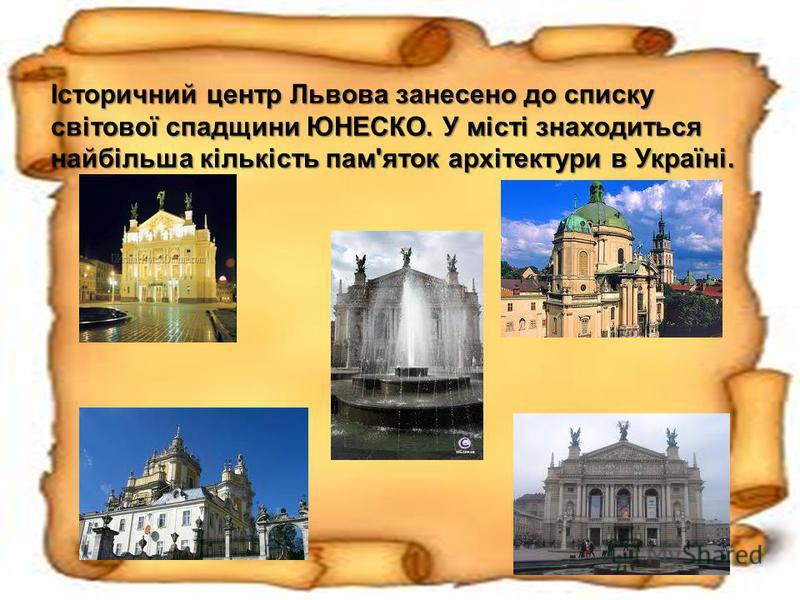 Історичний центр Львова занесено до списку світової спадщини ЮНЕСКО. У місті знаходиться найбільша кількість пам'яток архітектури в Україні.