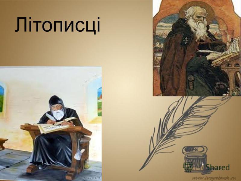 Літописці
