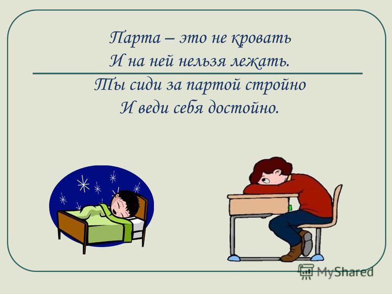 Ответить хочешь – не шуми, А только руку подними. Учитель спросит – надо встать, Когда он сесть позволит – сядь.