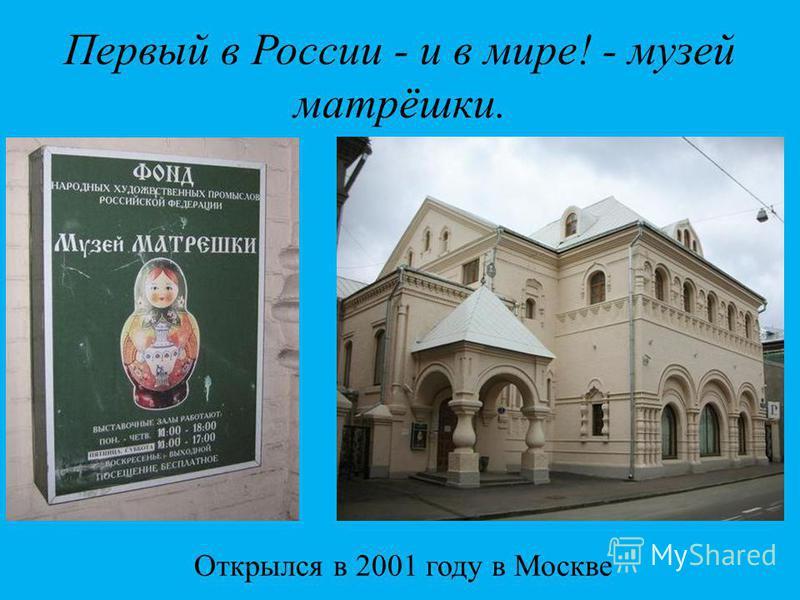 Первый в России - и в мире! - музей матрёшки. Открылся в 2001 году в Москве