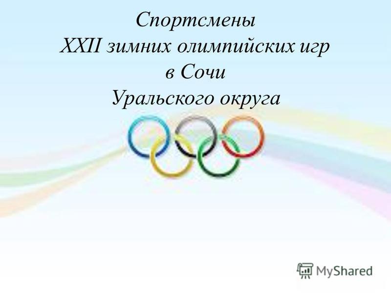 Спортсмены XXII зимних олимпийских игр в Сочи Уральского округа