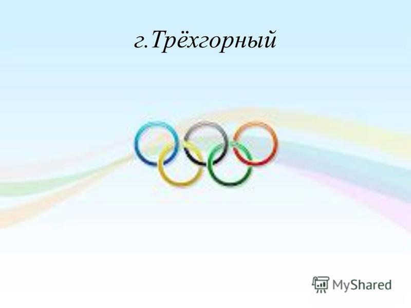 г.Трёхгорный