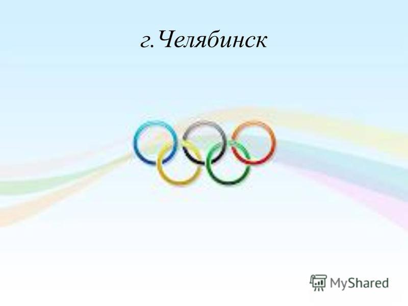 г.Челябинск