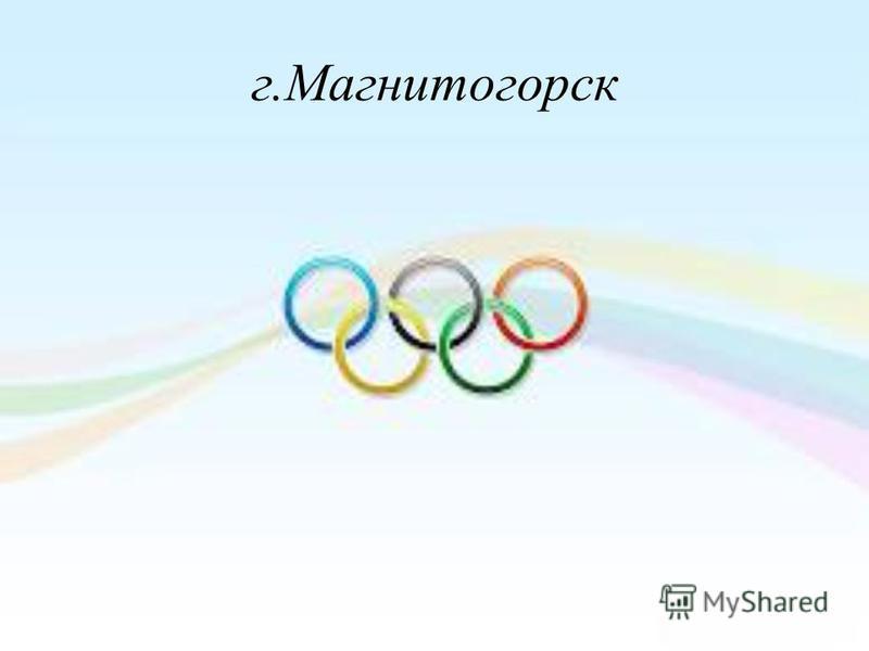 г.Магнитогорск