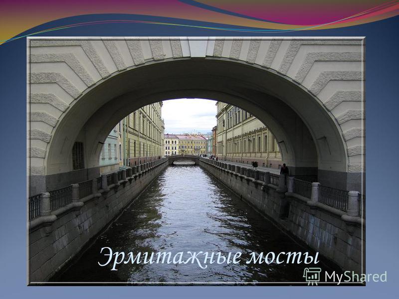 Эрмитажные мосты