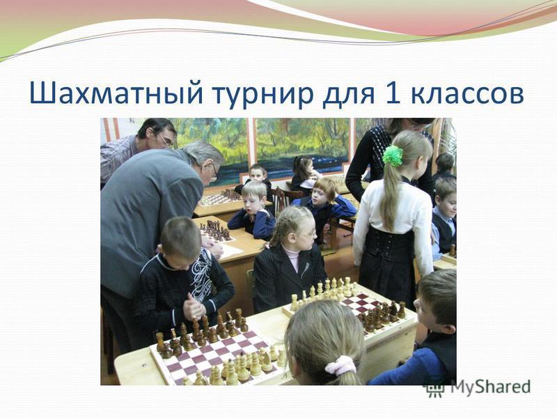 Шахматный турнир для 1 классов