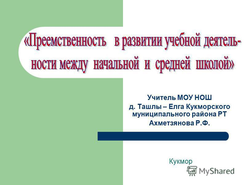 Учитель МОУ НОШ д. Ташлы – Елга Кукморского муниципального района РТ Ахметзянова Р.Ф. Кукмор