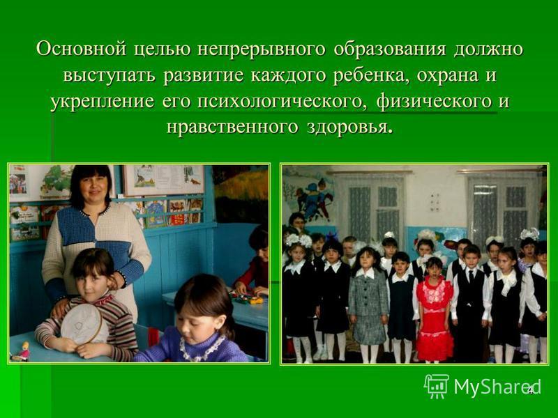 4 Основной целью непрерывного образования должно выступать развитие каждого ребенка, охрана и укрепление его психологического, физического и нравственного здоровья.
