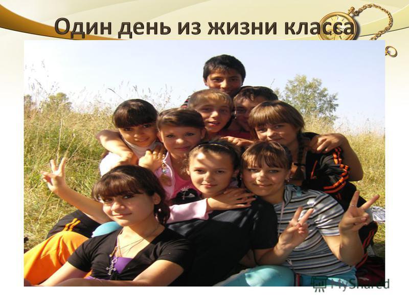 Наш незаменимый дежурный командир- Колокольцова Ксюша Высоко сидит,далеко глядит,все видит, все организует Мечты, мечты, а пока мы выпускники 2012 г, 55 выпуск школы.