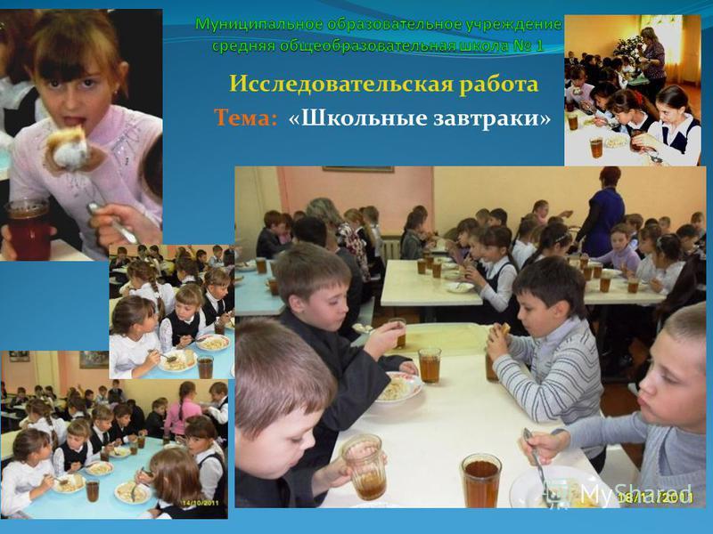 Исследовательская работа Тема: «Школьные завтраки» Фото( девочки с булочками )