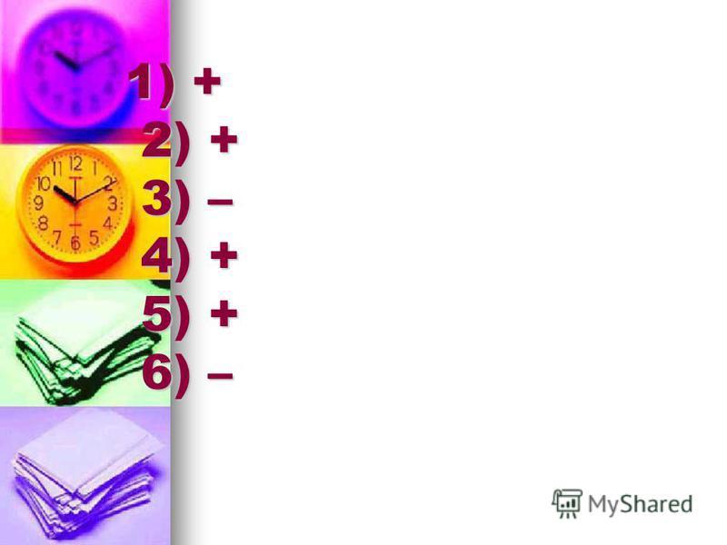 1) + 2) + 3) – 4) + 5) + 6) – 1) + 2) + 3) – 4) + 5) + 6) –