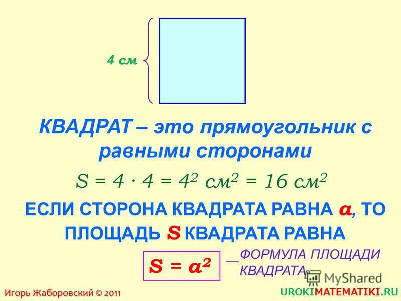 D AB C площадь каждого треугольника равна половине площади всего прямоугольника Игорь Жаборовский © 2011 UROKIMATEMATIKI.RU