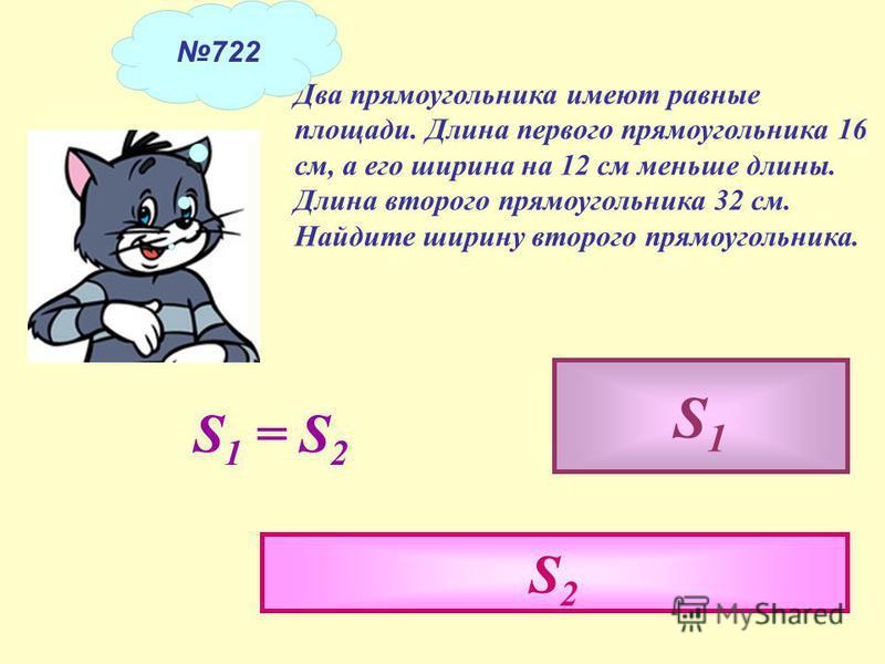 Длина прямоугольника ABCD равна 28 см, а его ширина в 7 раз меньше. Чему равна площадь прямоугольника? 28 см S = a b 717 A BC D ? в 7 раз <