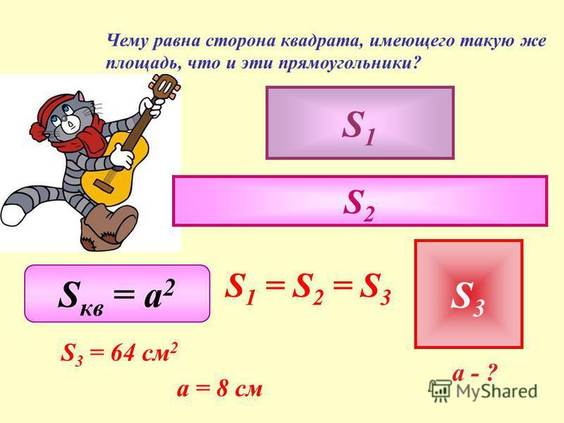 b 1 = 16 – 12=4 (см) S = a b S 1 = 16 4 = 64 (см 2 ) a 2 = 32 см S 1 = S 2 S 2 = 64 см 2 b = S : a b 2 = 64 : 32 = 2 (см) S1S1 a 1 = 16 см S2S2 2 см