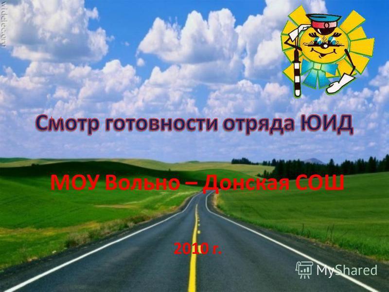 МОУ Вольно – Донская СОШ 2010 г.