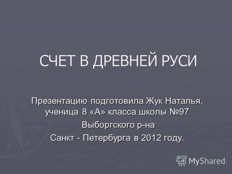 Презентацию подготовила Жук Наталья, ученица 8 «А» класса школы 97 Выборгского р-на Выборгского р-на Санкт - Петербурга в 2012 году.