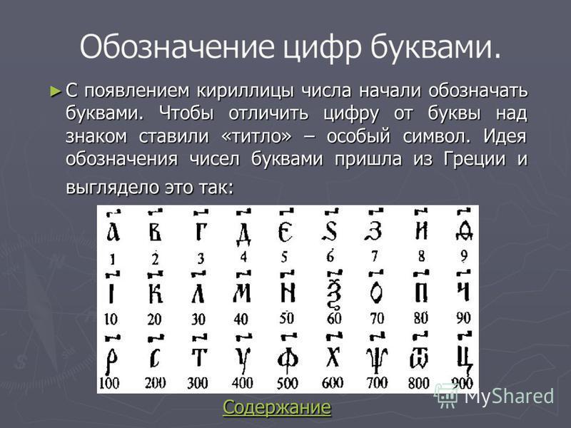 С появлением кириллицы числа начали обозначать буквами. Чтобы отличить цифру от буквы над знаком ставили «титло» – особый символ. Идея обозначения чисел буквами пришла из Греции и выглядело это так: С появлением кириллицы числа начали обозначать букв