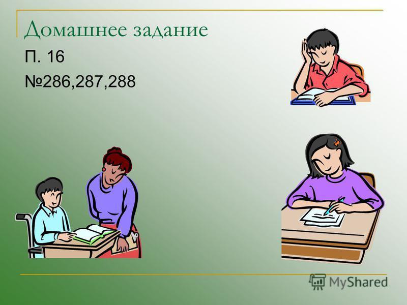 Домашнее задание П. 16 286,287,288