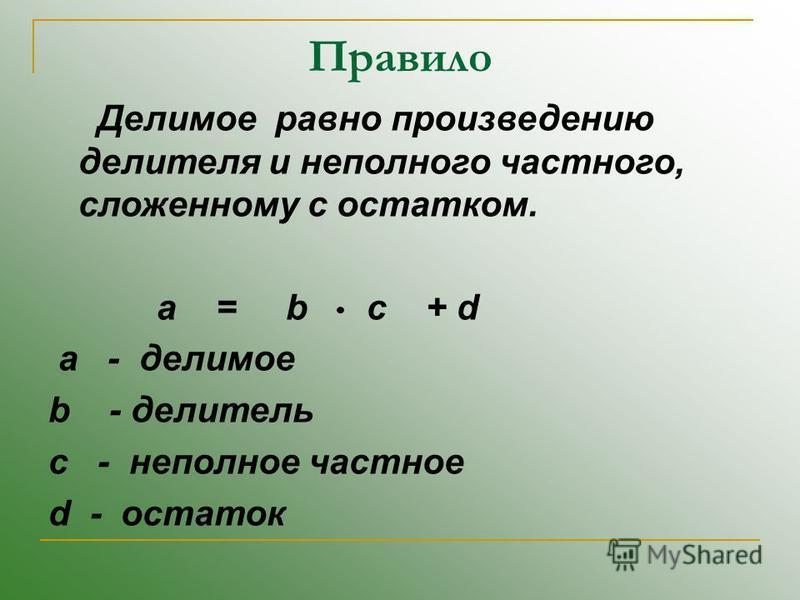 Правило Делимое равно произведению делителя и неполного частного, сложенному с остатком. a = b c + d a - делимое b - делитель с - неполное частное d - остаток