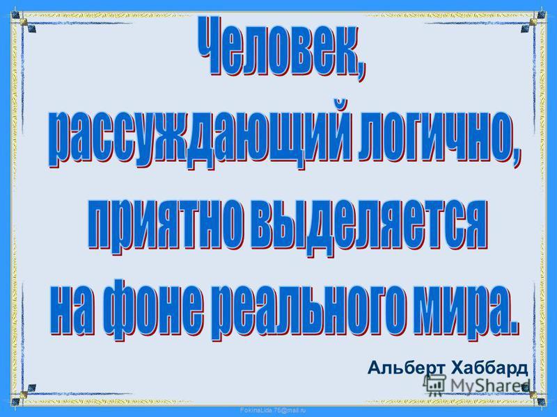FokinaLida.75@mail.ru Альберт Хаббард