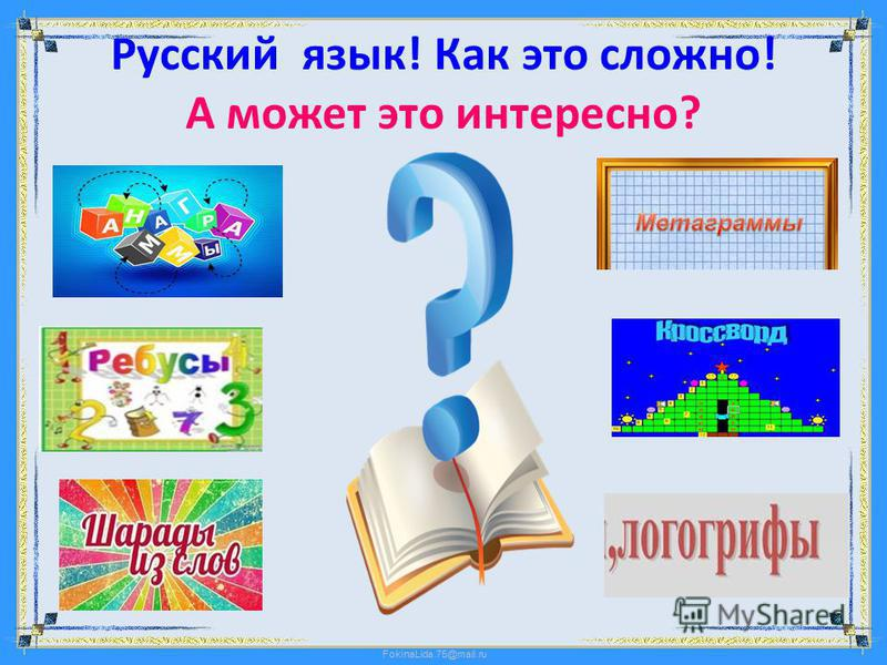 FokinaLida.75@mail.ru Русский язык! Как это сложно! А может это интересно?