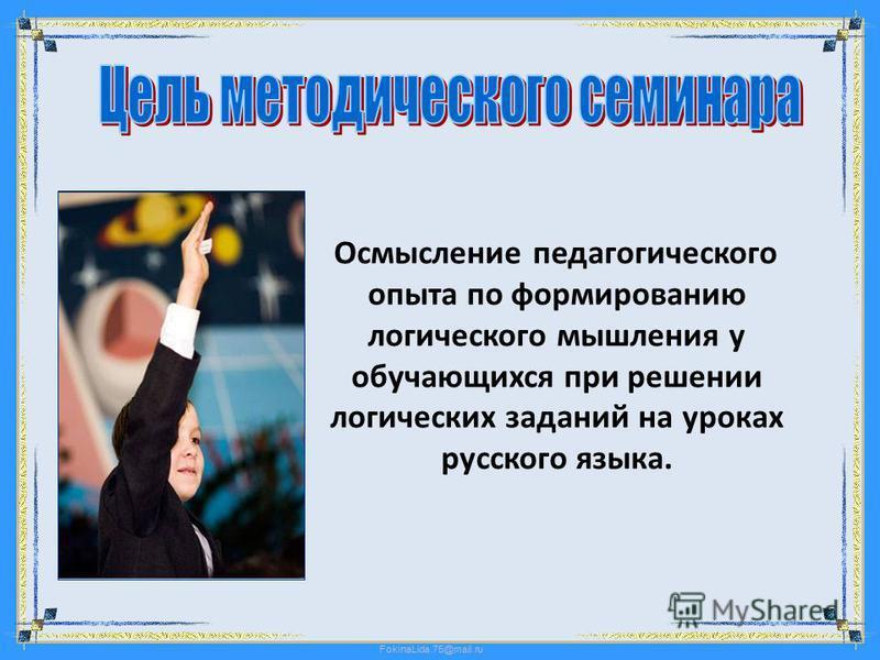 FokinaLida.75@mail.ru Осмысление педагогического опыта по формированию логического мышления у обучающихся при решении логических заданий на уроках русского языка.