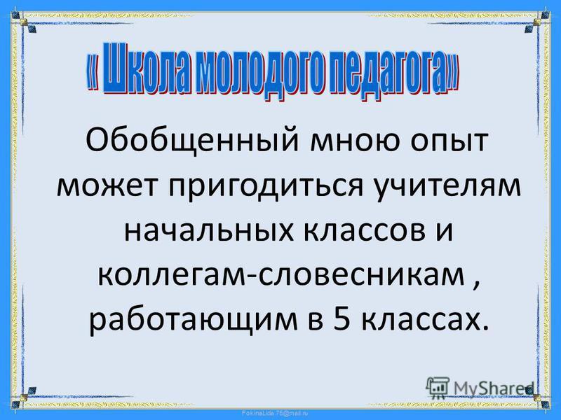 FokinaLida.75@mail.ru Обобщенный мною опыт может пригодиться учителям начальных классов и коллегам-словесникам, работающим в 5 классах.